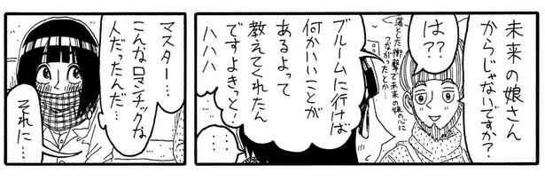 「フューチャーブルーム」05