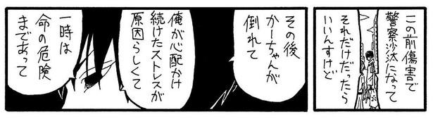 「落とし穴」4/9