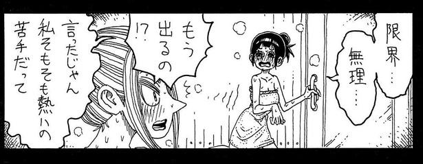 「サウナであった怖い話」2/11