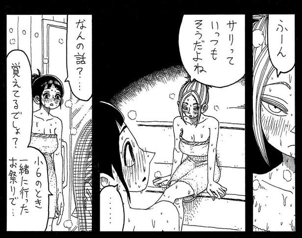 「サウナであった怖い話」3/11