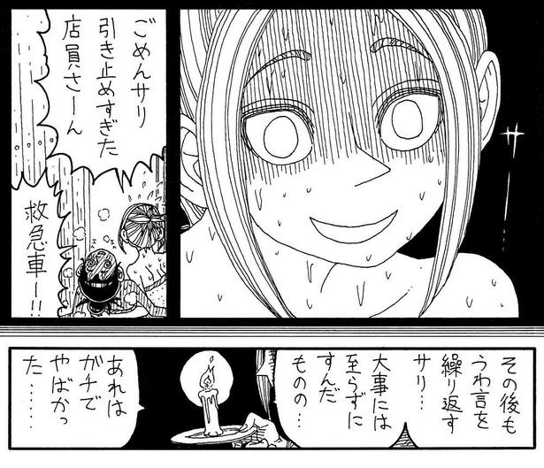 「サウナであった怖い話」10/11