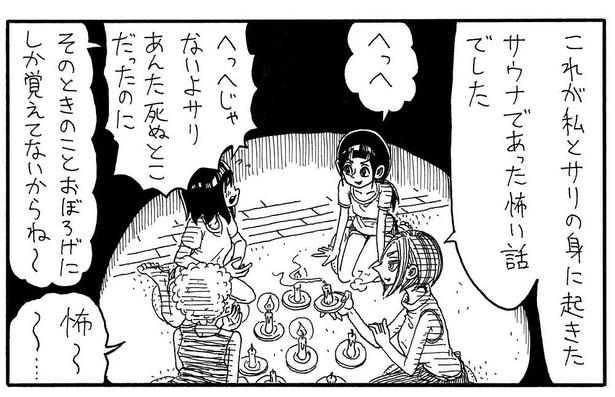 「サウナであった怖い話」11/11