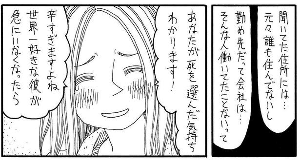 「だから私ここにきたのか」8/9