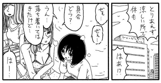 「ともよの苦」3/12