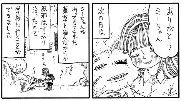 「さよとミー」10/10