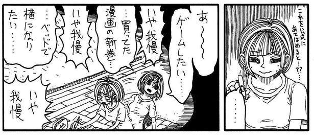 「欲望」3/10