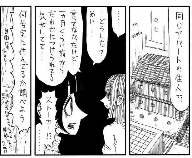 「このアパートの」06