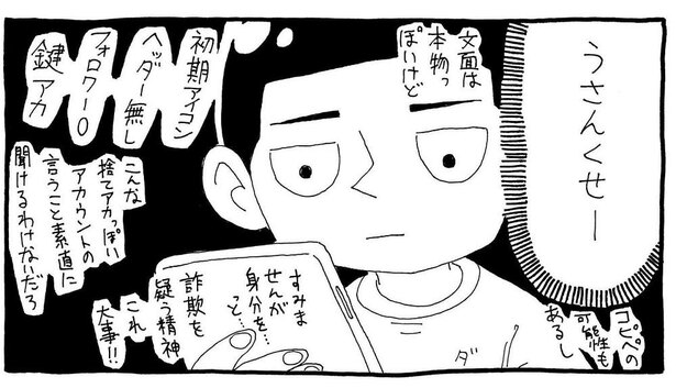 番外編「単行本が出る話」2/12