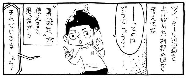 番外編「単行本が出る話」5/12