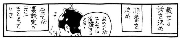 番外編「単行本が出る話」6/12