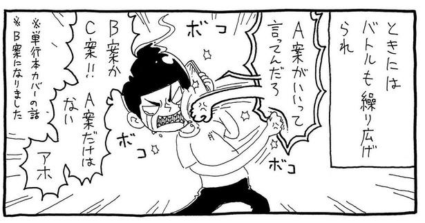 番外編「単行本が出る話」7/12
