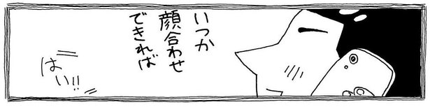 番外編「単行本が出る話」8/12