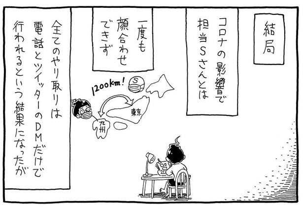 番外編「単行本が出る話」9/12