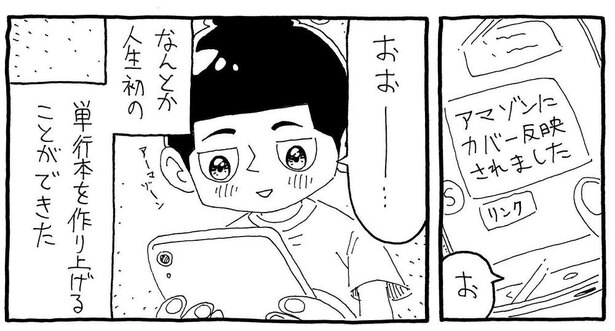 番外編「単行本が出る話」10/12
