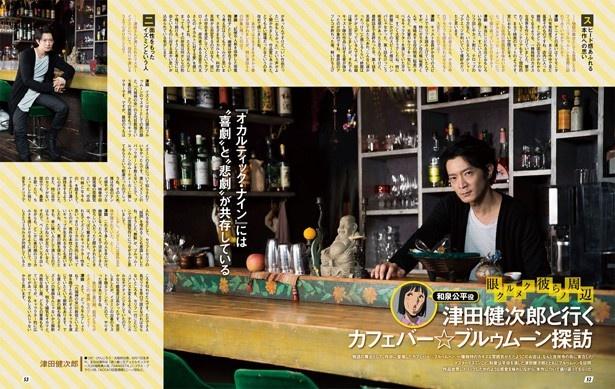 月刊ムー編集長を直撃!? まるごとMAGES.マガジン「狼TYPE」に注目!