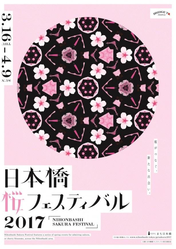 """""""街中で人と人が出会い、つながる""""桜フェスティバル、日本橋で開催!"""
