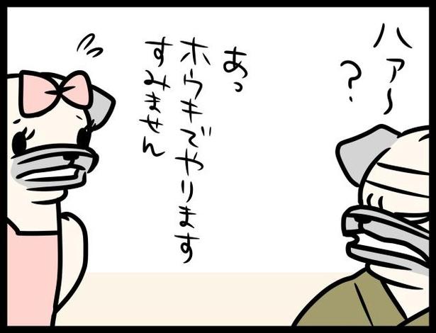 「追い出す」2