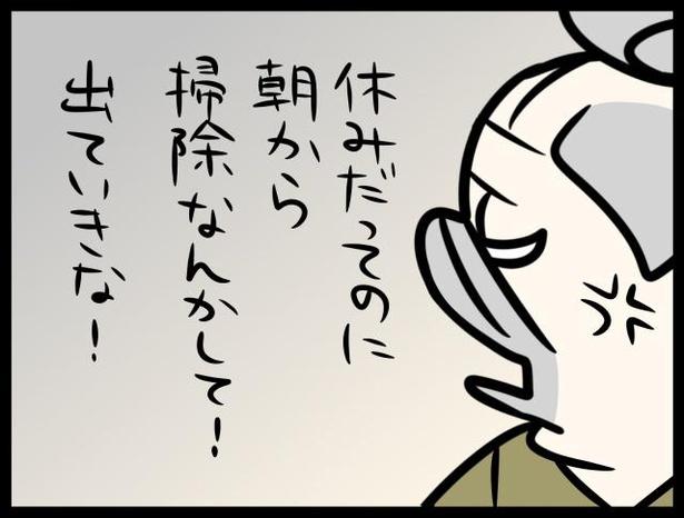 「追い出す」3