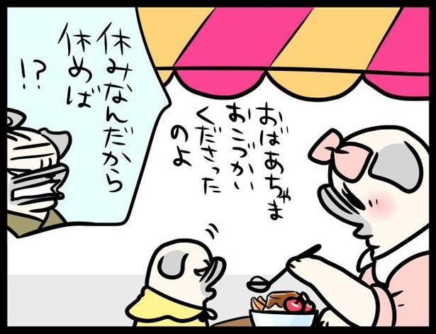 「追い出す」4