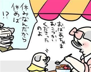 【パグ漫画】嫁いびりとみせかけて溺愛。「パグ嫁と姑」のツンデレ姑が憎めない!