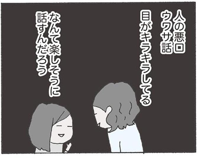 【漫画】「人の悪口、なんてキラキラした目で話すんだろう」有紀ちゃんがここにいたことを悪口で確認してる/消えたママ友(第15話)