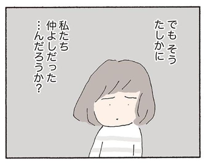【漫画】「私たち、仲よしだったんだろうか?」ふと、ある事件を思い出し…/消えたママ友(第16話)