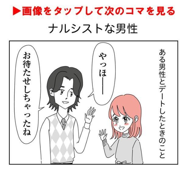 【第5話】漫画を最初から読む