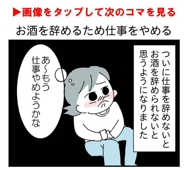 【漫画】お酒をやめるため仕事を辞める