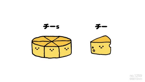 「チー」。チーズの無表情が愛くるしい