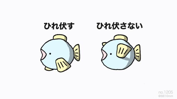「ひれ伏す」。魚のヒレを下ろせば「ひれ伏す」、上げれば「ひれ伏さない」に