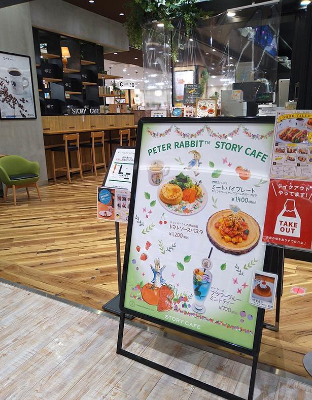 湘南平塚店の外観イメージ。ピーターにちなんだメニューが食べられるのは今だけ!