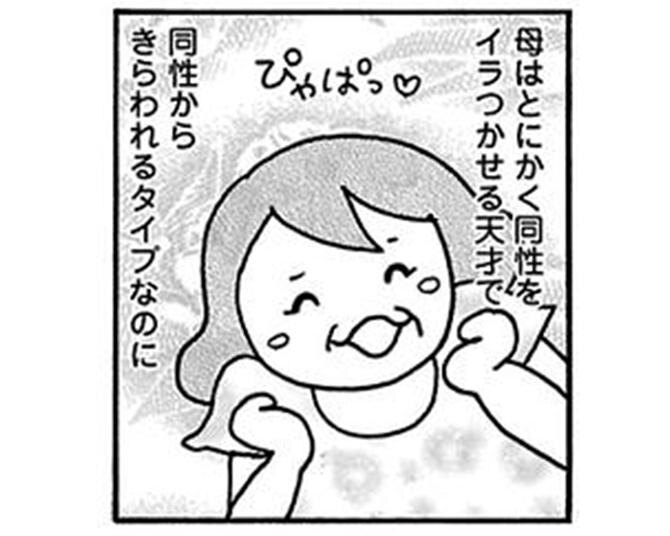 【漫画】母はサークルクラッシャー?保育園を経営したと思ったら、愛人を働かせていて!?/それでも親子でいなきゃいけないの?(第6話)