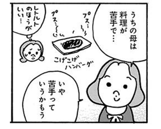 【漫画】「殺さないと殺される」母が背後に立つだけで、脳裏によぎる感情とは/それでも親子でいなきゃいけないの?(第7話)