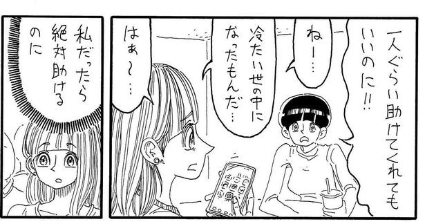 「じんさい」02