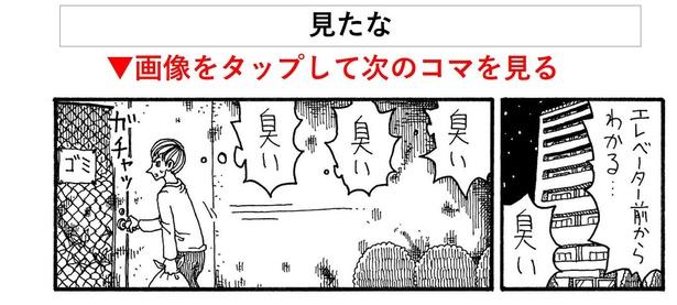 「見たな」1/11