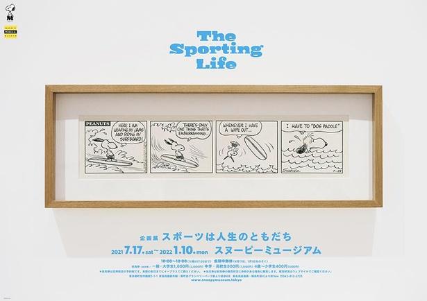 スヌーピーミュージアムの新企画展「スポーツは人生のともだち」が7月からスタート