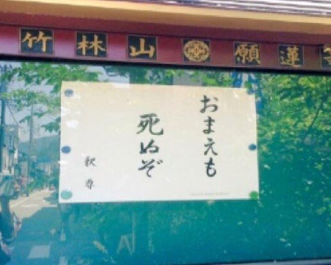 「おまえも死ぬぞ」。ユニークすぎるお寺の掲示板が集う「輝け!お寺の掲示板大賞」が生まれたワケ
