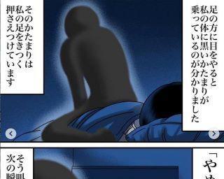 【怖すぎ注意】目の前にいるその人は、本当に「人間」ですか?暑い夜でも背筋が凍るリアルホラー漫画