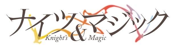 騎士と魔法の異世界ロボファンタジー「ナイツ&マジック」が今夏テレビアニメ化決定!