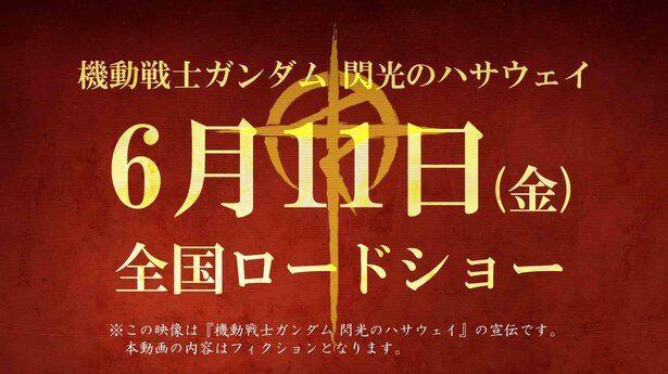 映画『閃光のハサウェイ』は6月11日より全国ロードショー