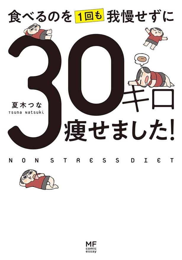 『食べるのを1回も我慢せずに30キロ痩せました!』