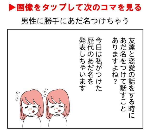 【第6話】漫画を最初から読む
