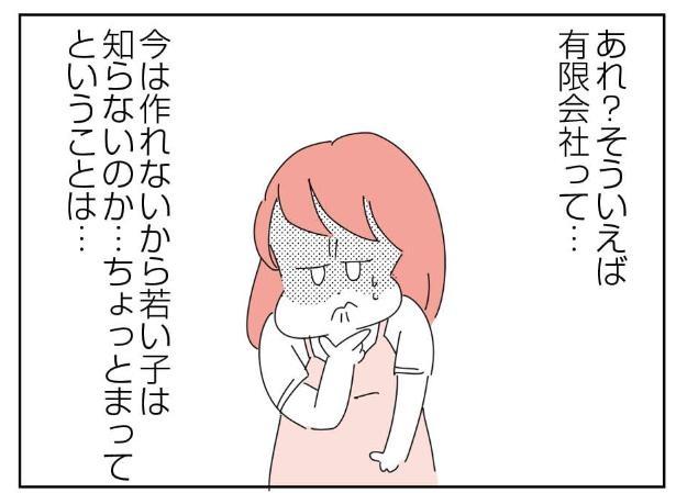 私、人生の相方が欲しいだけなんです!(6)