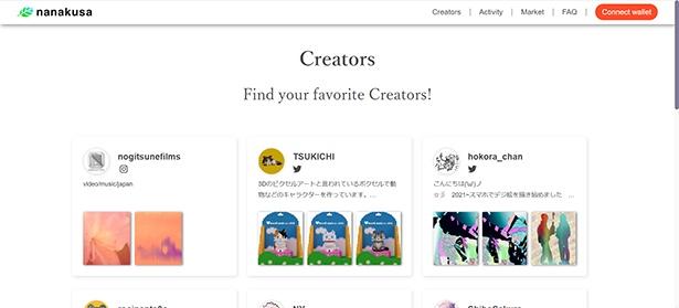 nanakusaに登録されているクリエイターズを紹介