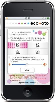 """携帯で""""トイレの音が消せる""""アプリ「eco-oto」(エコ音)"""