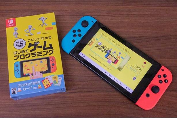 Nintendo Switch用ゲームソフト『ナビつき! つくってわかる はじめてゲームプログラミング』(パッケージ版3480円、ダウンロード版2980円)