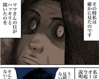 【怖すぎ注意】絶対に、目を合わせてはいけない。一度読めば脳裏に焼き付くリアルホラー漫画