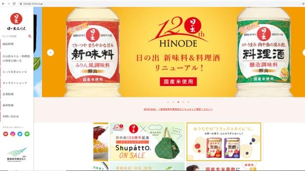 「日の出みりん」公式ホームページ。商品デザインの違いに注目を!