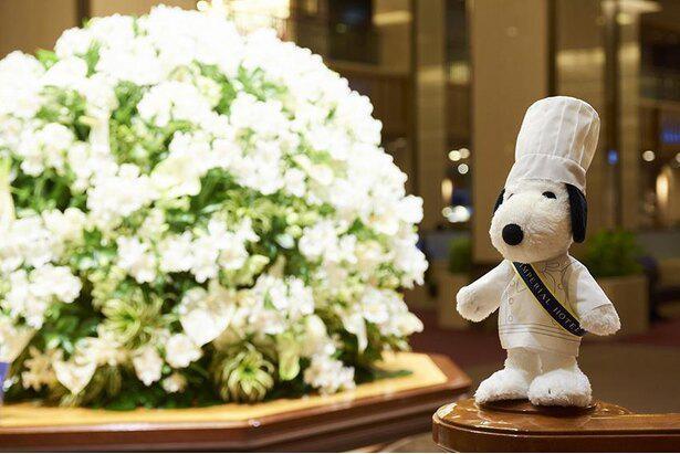 【写真】帝国ホテル 東京で誕生!料理長スヌーピーの着せ替えが700セット限定で発売