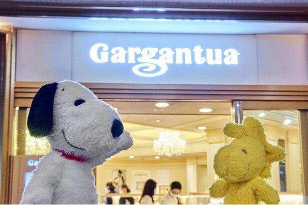 実店舗での販売は、帝国ホテル 東京 ホテルショップ「ガルガンチュワ」のみ